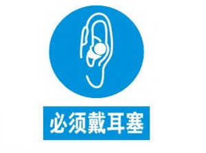 防噪音耳塞批发优乐在线娱乐防噪音耳塞专卖